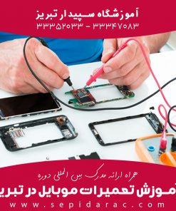 آموزش-تعمیرات-موبایل-در-تبریز
