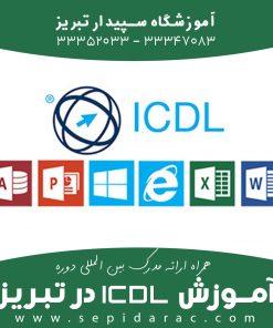 آموزش-ICDL-در-تبریز