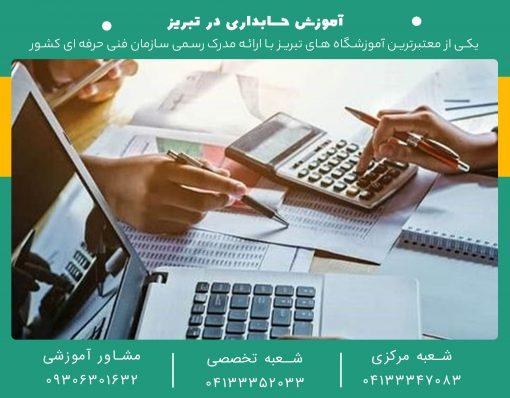 آموزش-حسابداری-در-تبریز