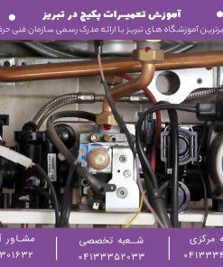 آموزش-تخصصی-تعمیرات-پکیج-در-تبریز