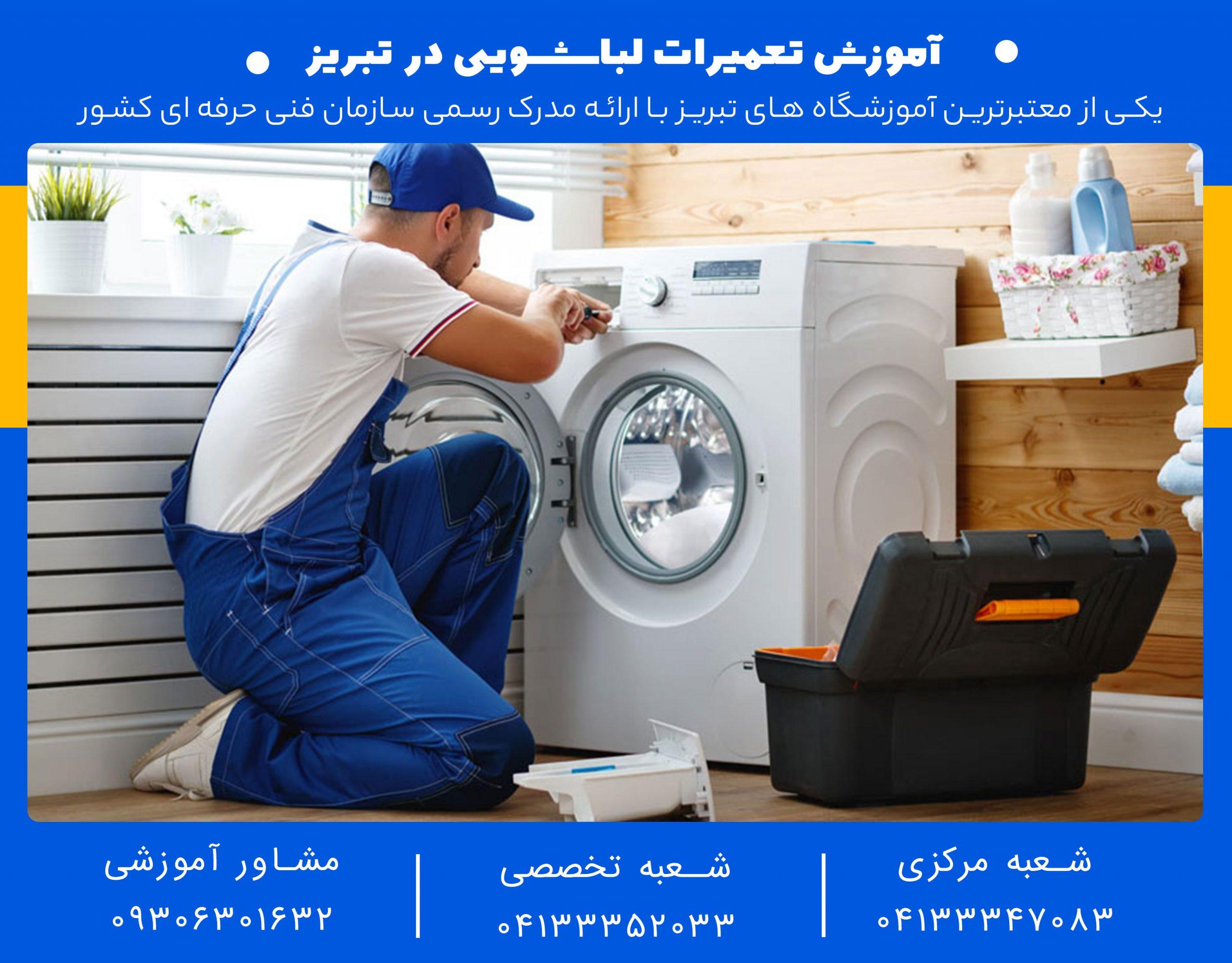 آموزش-تعمیرات-لباسشویی-در-تبریز