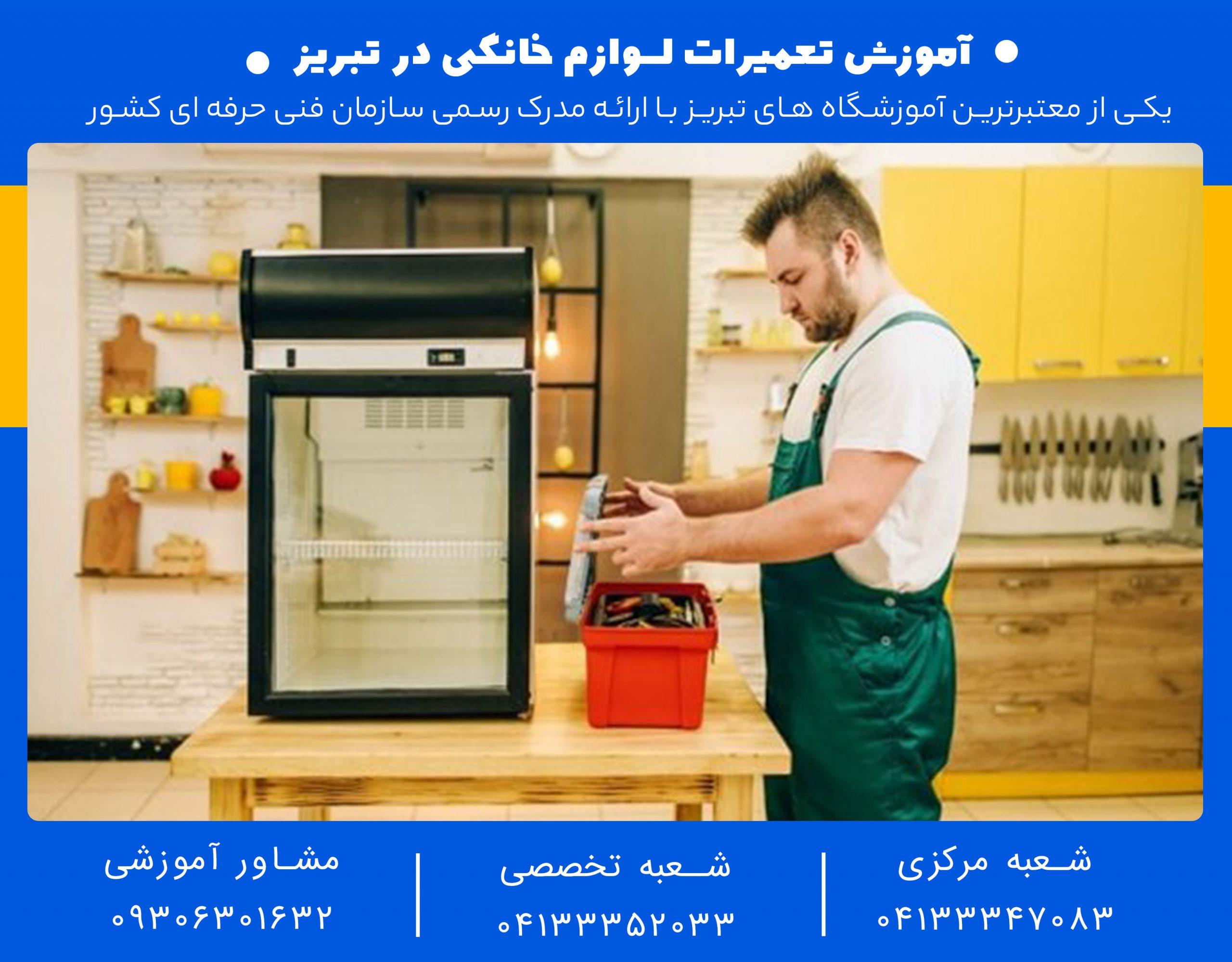 آموزش-تعمیرات-لوازم-خانگی-در-تبریز