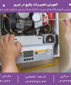 آموزش-تعمیرات-پکیج-دیواری-در-تبریز