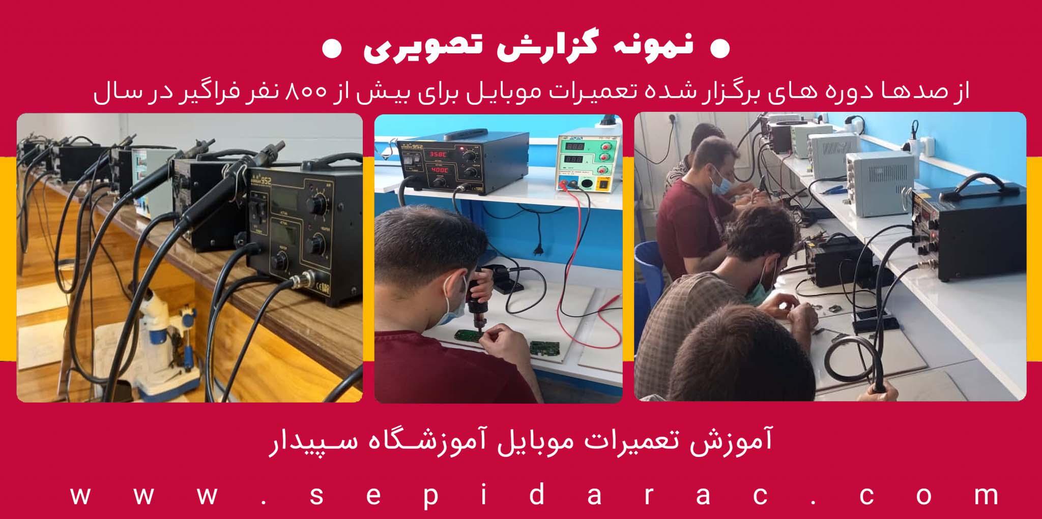 گزارش-تصویری-از-آموزش-تعمیر-موبایل-در-آموزشگاه-سپیدار